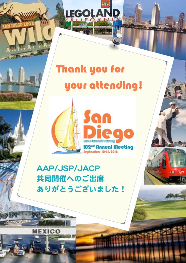 AAP/JSP/JACP共同開催へのご出席ありがとうございました!