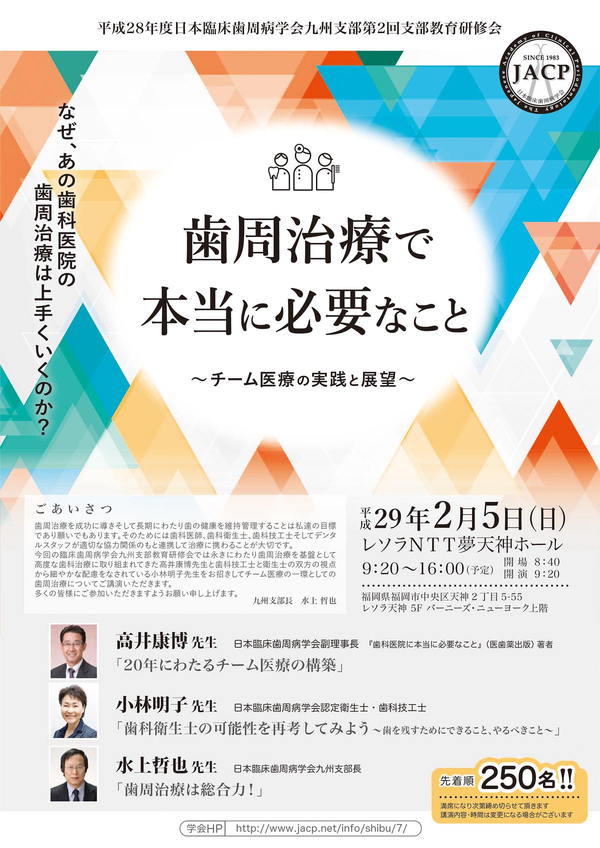 日本臨床歯周病学会 | 支部教育...